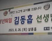 김동흡 선생님 정년퇴임…