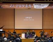 고3 신앙부흥예배