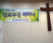 2019 선교부장 세미…