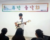 2018 퓨전 콘서트
