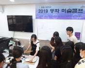 2019 미술 캠프